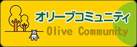 オリーブコミュニティ